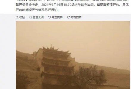 煌莫高窟因强沙尘暂停开放,网友评论亮了!