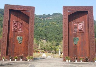 重庆忠县烽烟三国门票