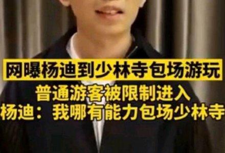 杨迪否认包场少林寺:我有何德何能,大爷太激动!