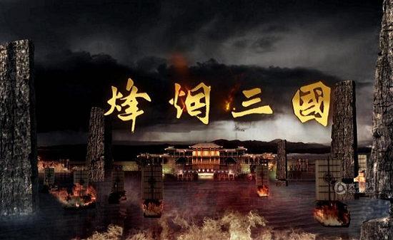 重庆忠县锋烟三国